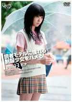未成年(四〇七)読者モデルに憧れる制服少女をハメる。 Vol.13