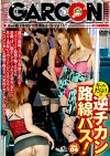 ギャルだらけの逆チカン路線バス! vol.4