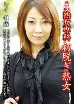 熟女専科 初脱ぎ熟女 レイ 41歳