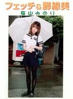 フェッチ&脚線美 制服美少女・黒タイツの羞恥遊戯