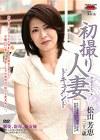 初撮り人妻ドキュメント 松山芳恵