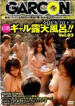全員Fカップ以上!!巨乳ギャル露天風呂!! Vol.03
