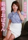 親戚のおばさん 前園希美 30歳