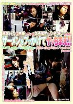 通学バスで熟睡している女子高生にいきおいのあるザーメンをブッかけてヤッちまえ!!