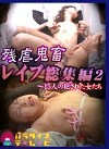 残虐鬼畜レ○プ総集編(2)~15人の犯された女たち