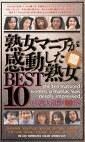 熟女マニアが感動した熟女BEST10
