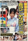 阪神大昇天(G1) 合コン!ヤリコン!!16 浴衣娘の裾まくりヤリまくり