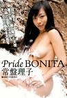 pride BONITA 常盤理子