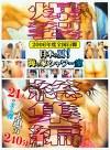 日本の夏 海の家シャワー室 爆裂総集編 01