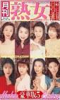 月刊熟女 豪華版5