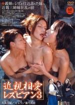近親相愛レズビアン3