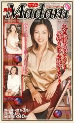 月刊Madam