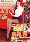 LEGS IN BLACK〈ハイパー美脚&タイト編〉 浅見怜