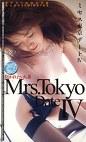 ミセス東京デートⅣ