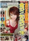 エロいメス女王杯(G1) 合コン!ヤリコン!!19 ピンクコンパニオンを逆接待!?