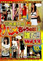 街角素人娘 新ハメちゃうのは誰だ!! Vol.13