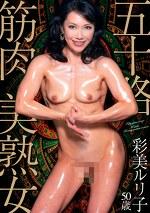五十路筋肉美熟女 彩美ルリ子50歳