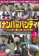 ナンパ de パンティ vol.1 ~パンスト美人OL Getだぜ!~