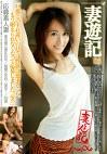 妻遊記06 東京都江東区在住 美空さん 28歳