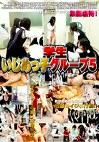 ○学生いじめっ子グループ 5