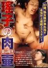 瑤子の肉壷 40歳、熟女優が垂れ流す本気汁と連続エクスタシー 葉山瑶子