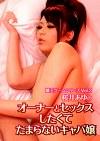 嬢王ゲームシリーズVol.2 桜井あゆのオーナーとセックスしたくてたまらないキャバ嬢