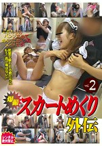 爆撮スカートめくり 外伝 vol.2