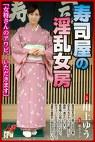 寿司屋の淫乱女房