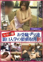 お受験ママ達 裏口入学の猥褻取引18