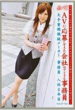 働くオンナ17 AVに応募してきた会社のアイドル事務員