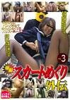 爆撮スカートめくり 外伝 vol.3