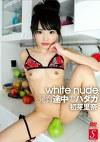white nude 発育途中のハダカ 初芽里奈