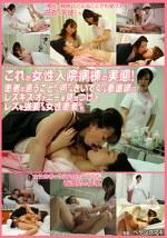 これが女性入院病棟の実態! 患者の言うことなら何でもきいてくれる看護師にレズキス・オナニーを見せつけてレズを強要する女性患者たち
