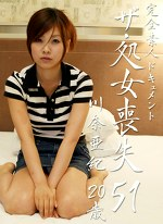 ザ・処女喪失(51)~亜紀20歳 松○亜弥似の美少女