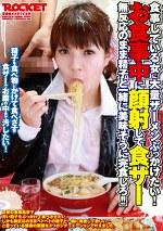 食事している女に大量ザーメンぶっかけたい! お食事中に顔射して食ザー 無反応のまま精子と一緒に美味そうに完食しろ!!