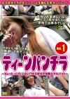 ティ-ンパンチラ Vol.1 ~ちょっと、バイト、しない!?女子校生の危険なアルバイト~