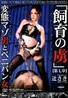「飼育の虜」 【第七章】 変態マゾ男とペニバン女
