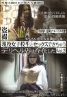 盗撮 現役女子校生とセックスできちゃうデリヘル店は存在した Vol.2