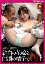 最低の寝取られ 純白の花嫁を白濁の精子で汚す