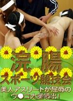 浣腸スポーツ競技会(1)~美人アスリートが屈辱のウ○コ大量噴出!