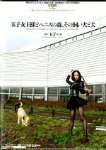玉子女王様とペニスの森、その飼い犬と犬