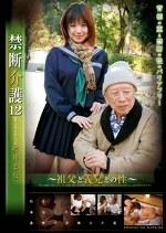 禁断介護12 ~祖父と義兄との性~ 桜井まな