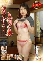 上司の妻 初撮り中出し 佐古田紀恵 44歳