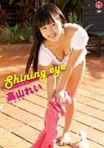Shining eye 高山れい