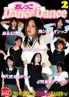 おしっこ Dance Dance 2