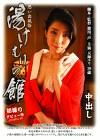 湯けむりの館 天海ユリ 30歳