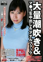 大量潮吹き&マ●コ生中出し&アナルファック AV女優さんとエッチしよう! Vol.14 水希杏