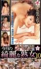 今月の綺麗な熟女10