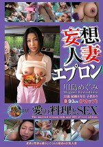 妄想人妻エプロン 愛の料理とSEX 川島めぐみ