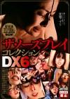 ザ・ノーズプレイコレクションDX6